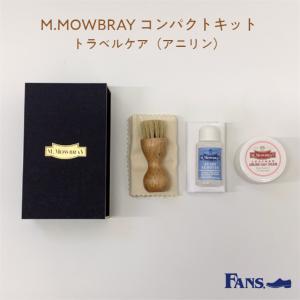 M.MOWBRAY コンパクトキット トラベルケア(アニリン) お手入れ 簡単 革小物 革靴|resources-shoecare
