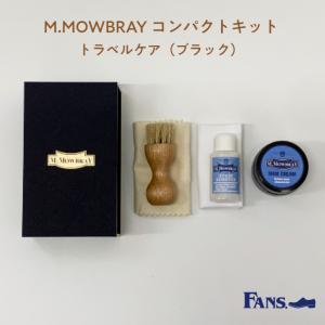 M.MOWBRAY コンパクトキット トラベルケア(ブラック) お手入れ 簡単 革靴|resources-shoecare