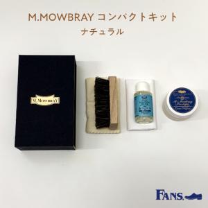 M.MOWBRAY コンパクトキット ナチュラル お手入れ 簡単 革小物 革靴|resources-shoecare