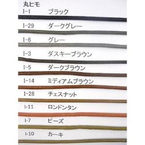 オーダーシューレース 丸ヒモ(ロー引き)「91cm〜170cm」靴ひも|resources-shoecare