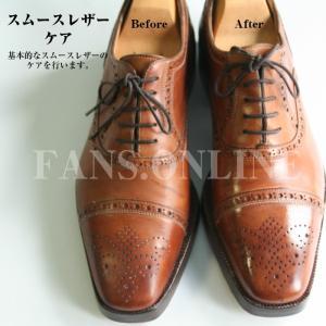 靴磨きのプロが磨く スムース メンズ短靴 ローファー 靴磨きサービス ベーシックケア|resources-shoecare
