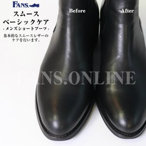 R&D スムースベーシックケアメンズ「ショートブーツ」 靴磨きサービス 鏡面磨き レザーソールケア 送料無料|resources-shoecare