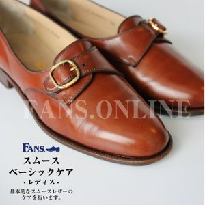 R&D スムースベーシックケアレディス「パンプス・ローファー短靴」送料無料 靴磨きサービス 鏡面磨き レザーソールケア|resources-shoecare