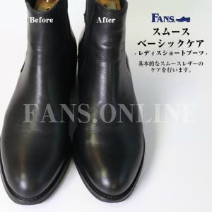 R&D スムースベーシックケアレディス「ショートブーツ」送料無料 靴磨きサービス 鏡面磨き レザーソールケア|resources-shoecare