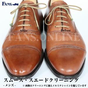 R&D スムース・スエードクリーニングメンズ「ビジネスシューズ・短靴」送料無料 靴磨きサービス 鏡面磨き レザーソールケア|resources-shoecare