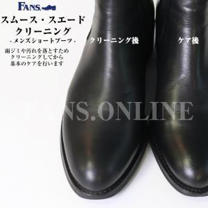 R&D スムース・スエードクリーニングメンズ「ショートブーツ」送料無料 靴磨きサービス 鏡面磨き レザーソールケア|resources-shoecare
