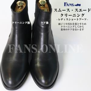R&D スムース・スエードクリーニングレディス「ショートブーツ」 靴磨きサービス 鏡面磨き レザーソールケア|resources-shoecare