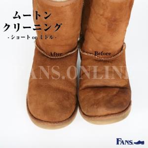 靴磨きのプロが洗う ムートンブーツ ショート丈 クリーニングサービス|resources-shoecare