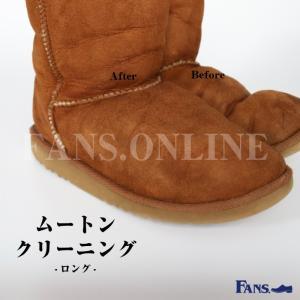 靴磨きのプロが洗う ムートンブーツ ロング丈 クリーニングサービス|resources-shoecare