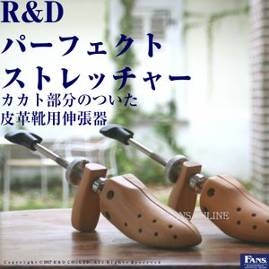 R&D パーフェクトストレッチャー|resources-shoecare