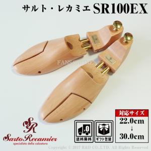 靴磨き サルトレカミエ シュートリー SR100EX シューキーパー バネ式 木型 ハンガー 靴磨き |resources-shoecare