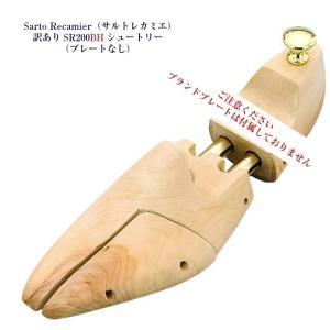 サルトレカミエ SR200BH セール 訳ありシュートリー プレートなし 木型 シューツリー シューキーパー 木製|resources-shoecare