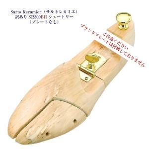 サルトレカミエ SR300BH セール訳ありシュートリー プレートなし 木型 シューツリー シューキーパー 靴型 木製 resources-shoecare