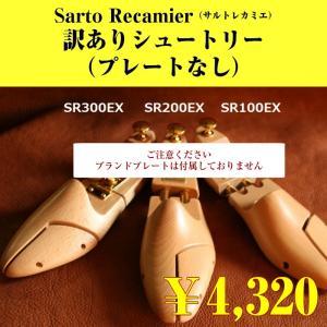 訳ありシュートリー プレートなし サルトレカミエ SR100/200/300EX セール 木型 シューツリー シューキーパー 靴型 木製 resources-shoecare
