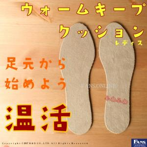 インソール 中敷き club VINTAGE ウォームキープクッション レディス 防寒|resources-shoecare