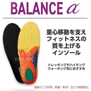 中敷き インソール M.MOWBRAY SPORTS BALANCEα バランスアルファ ウォーキング エクササイズ フィットネス ハイキング|resources-shoecare