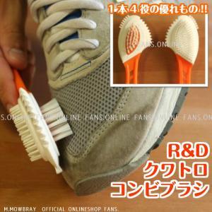 革靴 手入れ 靴磨き R&D クワトロコンビブラシ スニーカーケア スエードブラシ コンビ素材 スニーカー|resources-shoecare