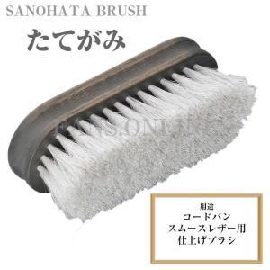 靴 手入れ サノハタブラシ SANOHATA BRUSH たてがみ シューズブラシ 仕上げ コードバン 日本製 靴磨き|resources-shoecare