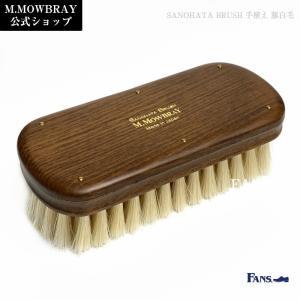 靴磨き ブラシ M.MOWBRAY モウブレイ 紗乃織刷子 サノハタブラシ 手植え 豚毛ブラシ|resources-shoecare