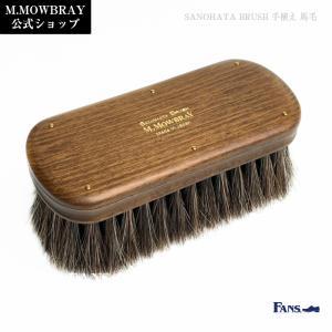 靴磨き ブラシ M.MOWBRAY モウブレイ 紗乃織刷子 サノハタブラシ 手植え 馬毛ブラシ|resources-shoecare
