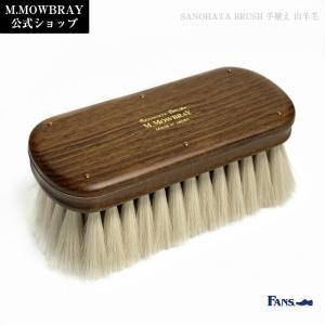 靴磨き ブラシ M.MOWBRAY モウブレイ 紗乃織刷子 サノハタブラシ 手植え 山羊毛ブラシ|resources-shoecare