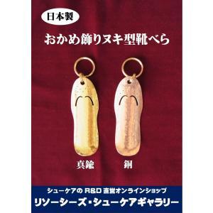 靴べら 日本製 送料無料 おかめ飾りヌキ型靴べら|resources-shoecare