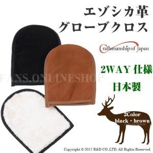 クリックポスト対象商品 M.モゥブレィ「エゾ鹿グローブクロス」日本製 手袋型 ツヤ出しクロス 革靴 手入れ モウブレイ 靴磨き|resources-shoecare