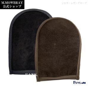 革靴手入れ M.モゥブレィ シルキーレザーグローブクロス 日本製 手袋型 ツヤ出しクロス モウブレイ 靴磨き|resources-shoecare