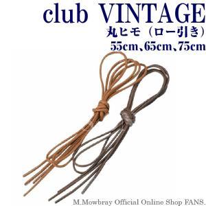 靴ひも club VINTAGE ロー引き(丸ヒモ) 55〜75cm resources-shoecare