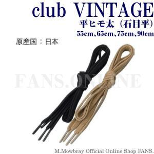 靴ひも シューレース club VINTAGE 平ヒモ太(石目平) 55〜90cm resources-shoecare