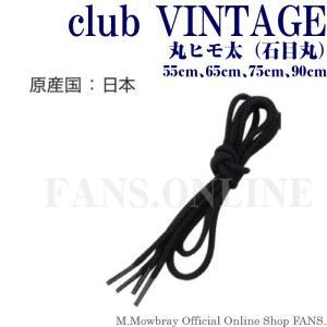 靴ひも シューレース club VINTAGE 丸ヒモ太(石目丸) 55〜90cm resources-shoecare