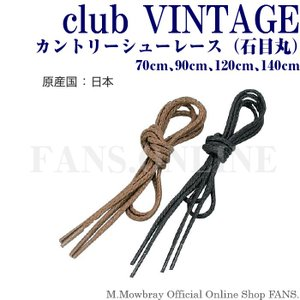 club VINTAGE カントリーシューレース 70cm・90cm・120cm・140cm|resources-shoecare