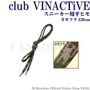 club VINACTiVE スニーカー平ヒモ柄 120cm|resources-shoecare