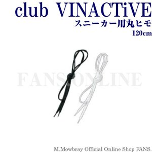 club VINACTiVE スニーカー 丸ヒモ 120cm|resources-shoecare