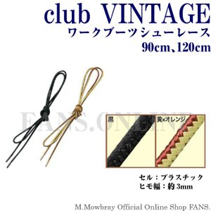 club VINACTiVE ワークブーツ 120cm|resources-shoecare