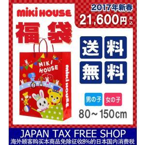 ミキハウス(MIKI HOUSE)2万円☆2017年新春福袋...