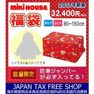 ミキハウス(MIKI HOUSE)3万円☆2017年新春福袋 防寒ジャンバーが必ず入ってる♪(80cm-150cm)