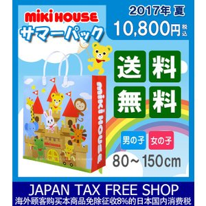 ミキハウス(MIKI HOUSE)ミキハウス1万円(税別)☆...
