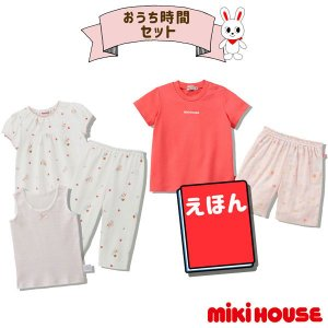 ミキハウス(MIKI HOUSE)おうち時間セット1万円(税別) 女の子(80cm〜130cm)[2020] respect-1