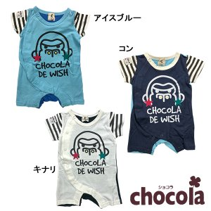 ショコラ(chocola) ゴリラプリント 半袖カバーオール(60cm・70cm)|respect-1