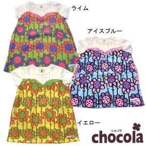 ショコラ(chocola)チュニック(80cm〜140cm)|respect-1