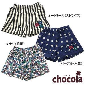 ショコラ(chocola) パンツ (80cm・90cm・95cm・100cm・110cm・120cm・130cm)|respect-1