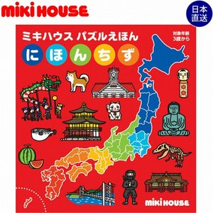 ミキハウス【MIKI HOUSE】ミキハウス パズルえほん ...