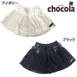 ショコラ(chocola) レース キュロットスカート(90cm・100cm・110cm・120cm・130cm)|respect-1
