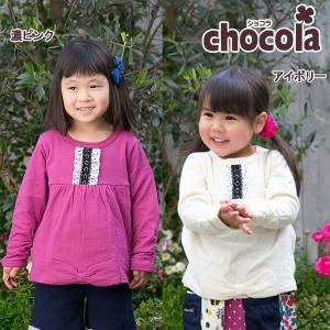 ショコラ(chocola) リボン チュニック Tシャツ 長袖(90cm・100cm・110cm・120cm・130cm)|respect-1