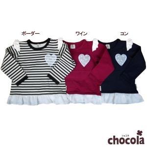 ショコラ(chocola) チュニック 長袖Tシャツ(90cm・100cm・110cm・120cm・130cm)|respect-1