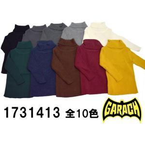 ギャラッチ(GARACH)タートルネックニット(セーター) 10色(80・90・95・100・110・120・130・140cm)|respect-1