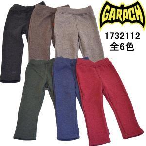 ギャラッチ(GARACH)裏シャギーパンツ 10色(90・100・110・120・130・140cm)|respect-1