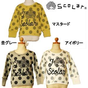 スカラー(ScoLar) スカラーちゃん ドット 長袖トレーナー 裏毛(100cm・110cm・120cm・130cm・140cm・150cm)|respect-1