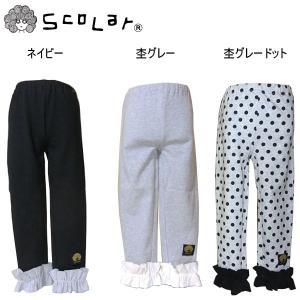 スカラー(ScoLar) 裾フリル レギンス (100cm・110cm・120cm・130cm・140cm・150cm)|respect-1